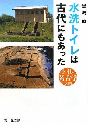 水洗トイレは古代にもあった―トイレ考古学入門