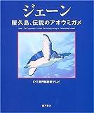 ジェーン―屋久島、伝説のアオウミガメ