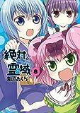 絶対☆霊域8巻 (デジタル版ガンガンコミックスJOKER)