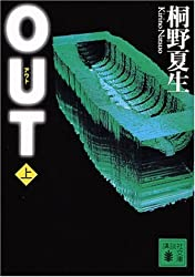 OUT 上 (講談社文庫 き 32-3)