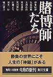賭博師たち (角川文庫)