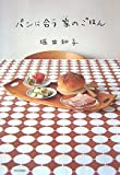 「パンに合う家のごはん」 堀井和子