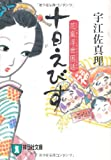 十日えびす (祥伝社文庫)