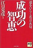 成功の智恵—道をひらく名言・名句 (PHP文庫)