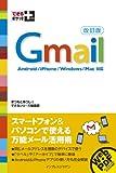 できるポケット+ Gmail 改訂版