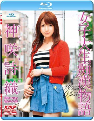 女子大生痴漢物語 神咲詩織 Blu-ray Special [DVD]