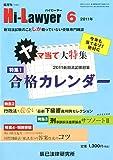 月刊 Hi Lawyer (ハイローヤー) 2011年 06月号 [雑誌]