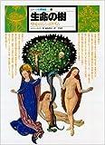 生命の樹 -中心のシンボリズム-     イメージの博物誌 15