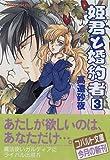 姫君と婚約者 3 (コバルト文庫)