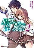 星撃の蒼い魔剣2 (講談社ラノベ文庫)