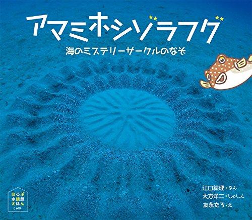アマミホシゾラフグ 海のミステリーサークルのなぞ (ほるぷ水族館えほん)