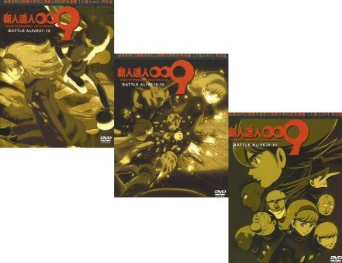 サイボーグ009 THE CYBORG SOLDIER DVD 全編セット (上+中+下) (1話~51話 8DISC) 台湾輸入版