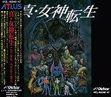 真・女神転生 LAW & CHAOS DISC - ゲーム・ミュージック