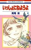 いっしょにねようよ 4 (花とゆめコミックス)