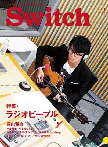 SWITCH Vol.31 No.1 特集:ラジオピープル(福山雅治)