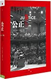 img - for Justice (New Edition) book / textbook / text book