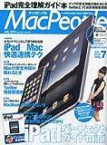 Mac People (マックピープル) 2010年 07月号 [雑誌]