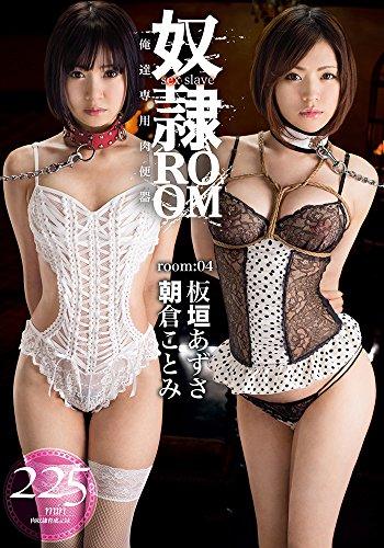 奴隷ROOM room:04 [DVD]
