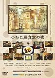 つむじ風食堂の夜 [DVD]