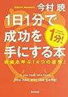 1日1分で成功を手にする本―奇跡を呼ぶ「4つの習慣」 (角川文庫)