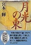 月光の東 (中公文庫)