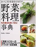 おいしさと栄養をひきだす野菜料理事典—旬の素材を使い切る! (Healthy recipe)