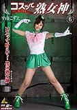 コスッて熟女神 6 平山こずえ ミル [DVD]