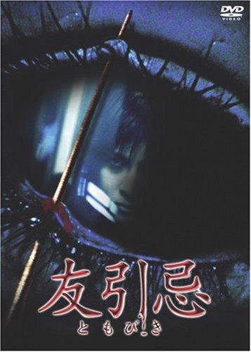 友引忌 [DVD]