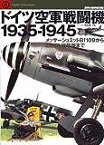 ドイツ空軍戦闘機1935-1945―メッサーシュミットBf109からミサイル迎撃機まで (世界の傑作機別冊―Graphic Action Series)