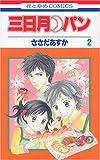 三日月パン 2 (2) (花とゆめCOMICS)
