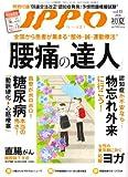 IPPO (いっぽ) 2008年 05月号 [雑誌]