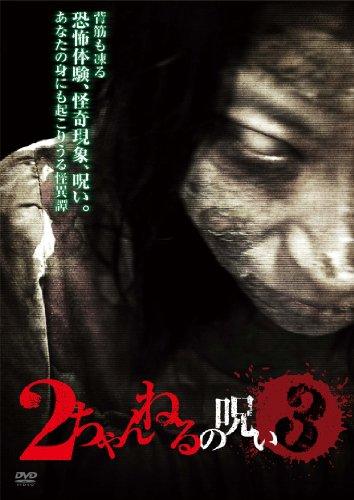 2ちゃんねるの呪い VOL.3 [DVD]