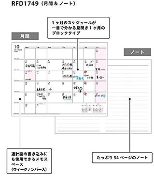レイメイ藤井 名刺サイズダイアリー 手帳 2017 10月始まり マンスリー レッド RFDR1788R