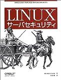 Linuxサーバセキュリティ