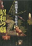昭和の劇―映画脚本家・笠原和夫