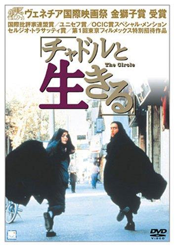 チャドルと生きる [DVD]