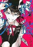 骸盗アリス(1): IDコミックス/ZERO-SUMコミックス