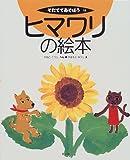 ヒマワリの絵本 (そだててあそぼう (16))