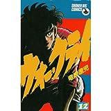 ウォー・クライ(12) (少年ビッグコミックス)