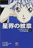 星界の紋章フィルムブック〈1〉 (ハヤカワ文庫JA)