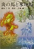 炎の馬と氷の馬