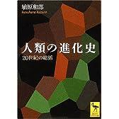 人類の進化史 (講談社学術文庫)