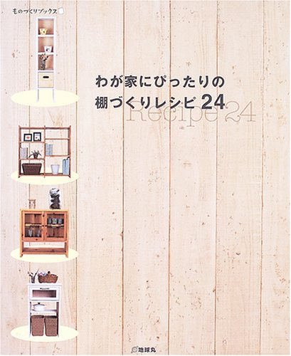 わが家にぴったりの棚づくりレシピ24 (ものづくりブックス)