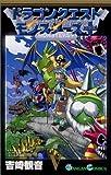 ドラゴンクエストモンスターズ+ 5 (ガンガンコミックス)