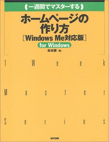 一週間でマスターするホームページの作り方 WindowsMe対応版 (1 week master series)