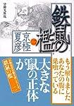 分冊文庫版 鉄鼠の檻(二) (講談社文庫)