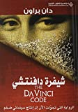Dan Brown Shifrat Da Vinci: The Da Vinci Code