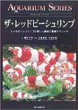 ザ・レッドビーシュリンプ―レッドビーシュリンプの楽しい飼育と繁殖テクニック (アクアリウム・シリーズ)