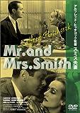 スミス夫妻[DVD]