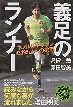 義足のランナー―ホノルルマラソン42.195kmへの挑戦